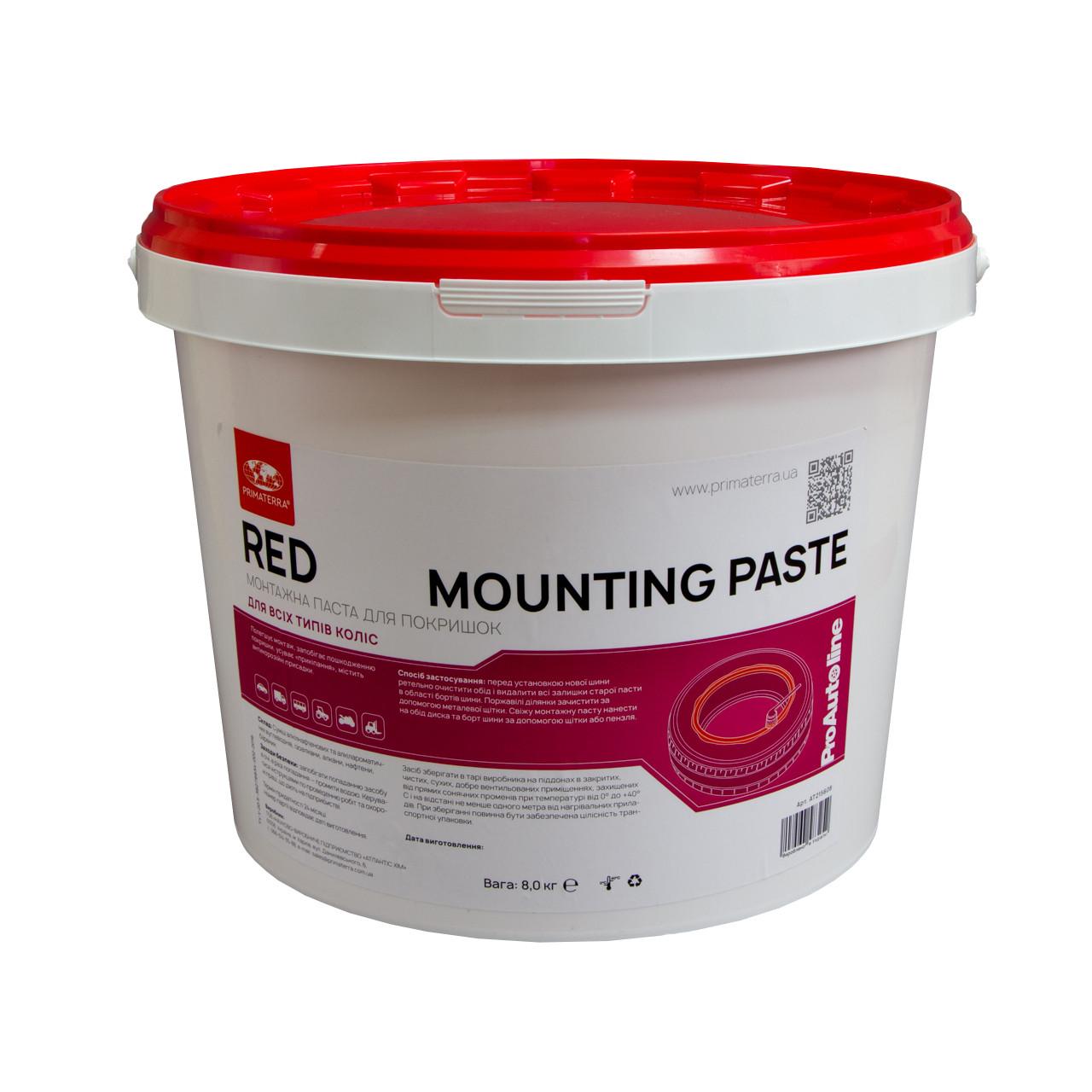Шиномонтажная паста RED (для покрышек), 8кг