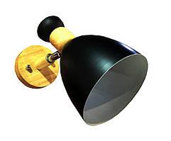 Світильник настінний бра дизайнер. чорний CECILIO STYLE 60В Е27 IP20 (Скандинавський стиль)ТМ LUMANO