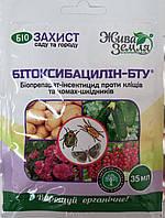 Биоинсектицид Битоксибацилин 35 мл.
