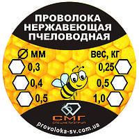 Проволока пчеловодная нержавеющая 0,5 мм 5кг