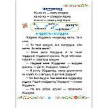 Буквар 1 клас Частина 2 Авт: Кравцова Н. Придаток О. Вид: Підручники і Посібники, фото 9