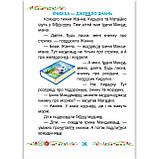 Буквар 1 клас Частина 2 Авт: Кравцова Н. Придаток О. Вид: Підручники і Посібники, фото 10