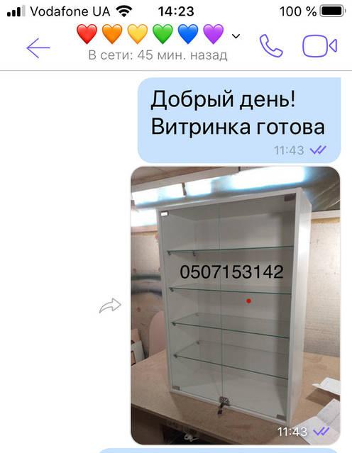 Изготовление Витрины V261/1 для Ольги из Харькова