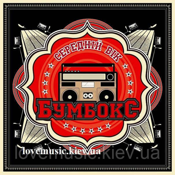 Вінілова платівка БУМБОКС Середній вік (2013) Vinyl (LP Record)