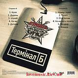 Вінілова платівка БУМБОКС Термінал Б (2013) Vinyl (LP Record), фото 2