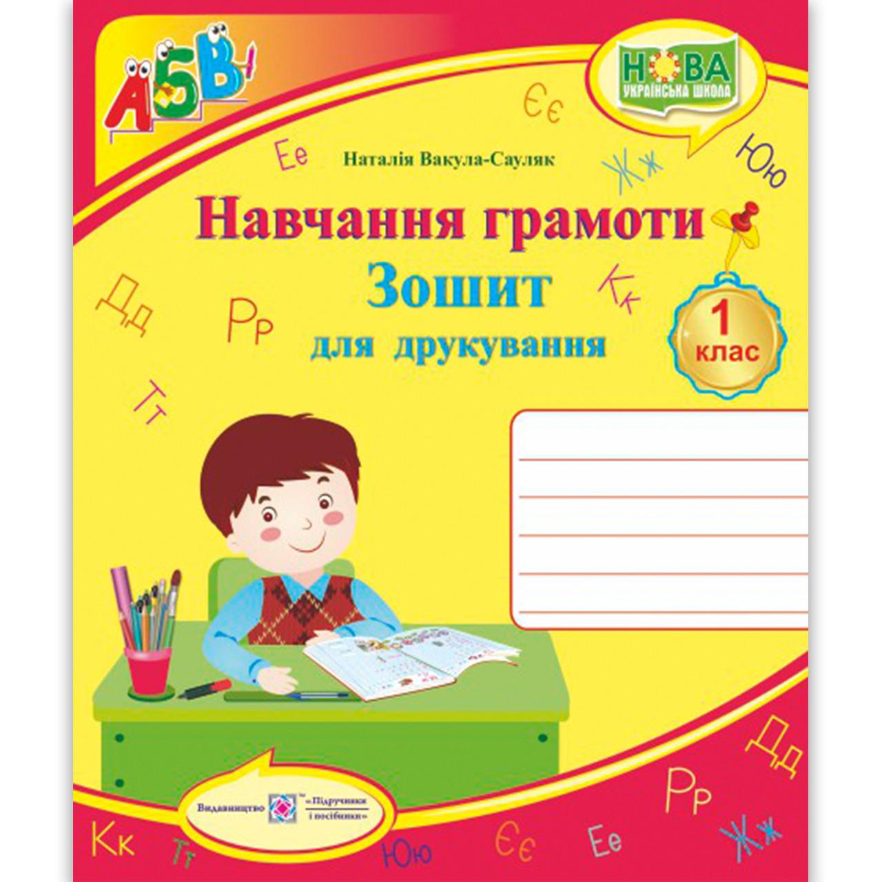 Зошит для друкування 1 клас Авт: Вакула-Сауляк Н. Вид: Підручники і Посібники