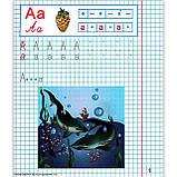 Зошит для друкування 1 клас Авт: Вакула-Сауляк Н. Вид: Підручники і Посібники, фото 2