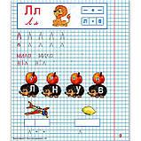 Зошит для друкування 1 клас Авт: Вакула-Сауляк Н. Вид: Підручники і Посібники, фото 3