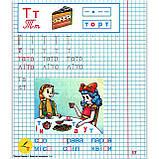 Зошит для друкування 1 клас Авт: Вакула-Сауляк Н. Вид: Підручники і Посібники, фото 4