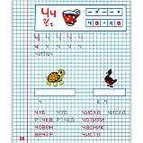 Зошит для друкування 1 клас Авт: Вакула-Сауляк Н. Вид: Підручники і Посібники, фото 5