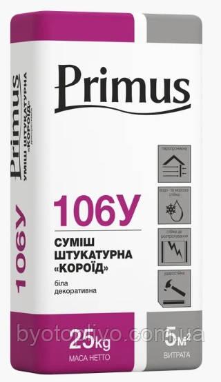 """Декоративная штукатурка """"Короед"""" Primus 106У."""
