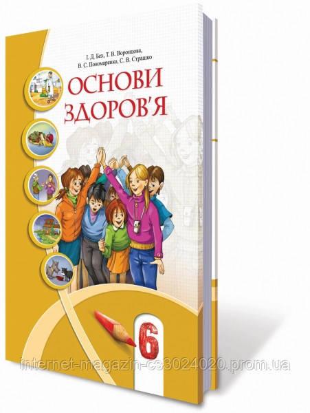 Основи здоров'я, 6 кл., Підручник Бех І. Д.