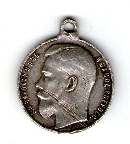 Медаль ЗА ХОРОБРІСТЬ 4 ступеня №467.292 срібло оригінал
