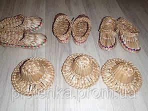 Лапти  и брылики сувенирные плетенные из рогозы
