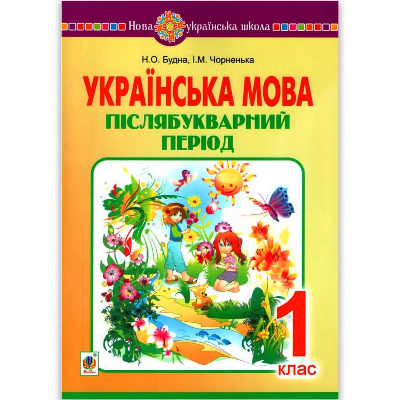 Післябукварний період Українська мова НУШ Авт: Будна Н. Вид: Богдан