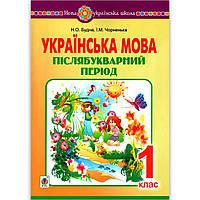 Післябукварний період Українська мова НУШ Авт: Будна Н. Вид: Богдан, фото 1