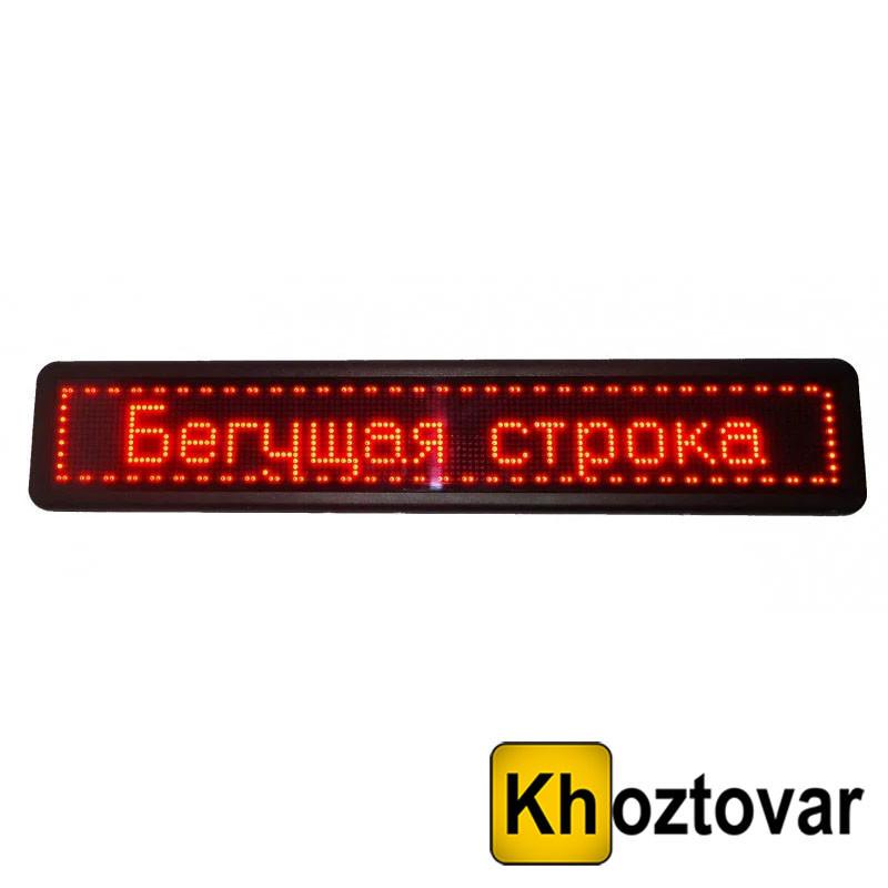 Бегущая светодиодная Wi-FI строка уличная 295х40 см красный