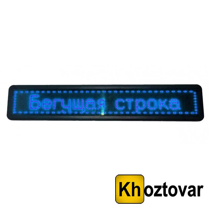 Бегущая светодиодная строка уличная 100х40 см синий