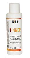 Nila Тиннер 100 мл(засіб для розведення лаку),