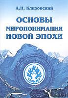 Основы миропонимания Новой Эпохи. Клизовский А.