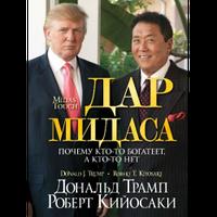 Кійосакі, Дональд Трамп Дар Мідаса