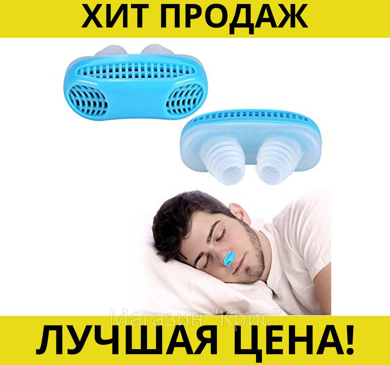Антихрап anti snoring 2 в 1 / Анти Храп