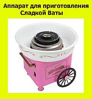 Аппарат для приготовления Сладкой Ваты!АКЦИЯ