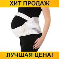 Бандаж для беременных YC SUPPORT