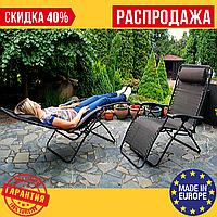 Шезлонг Кресло Садовое Пляжное (Польша) Zero Gravity XXL до 120 кг