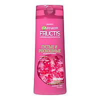 """Зміцнюючий шампунь """"Густі і розкішні"""" Garnier Fructis 250 мл"""