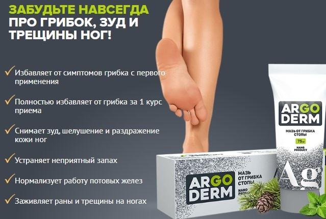 Argoderm в аптеке украина
