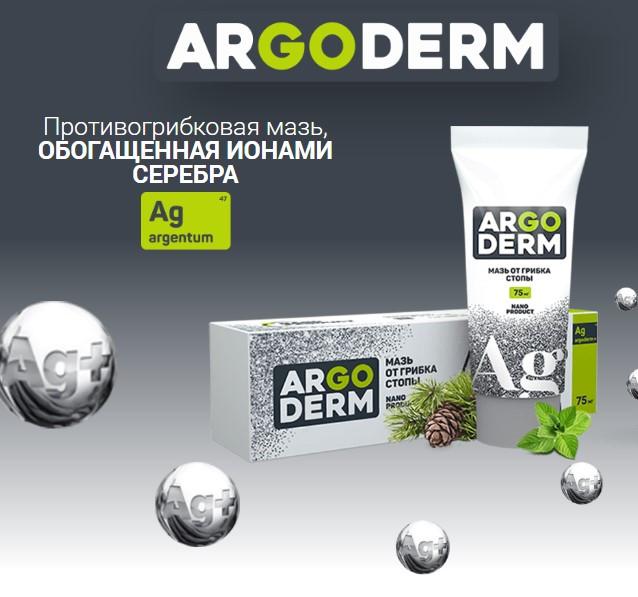 Мазь от грибка Argoderm