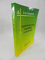 Гоникман Э. Генетическая матрица рождения (б/у).