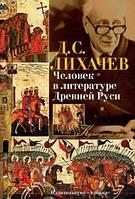 Лихачев Д. Человек в литературе Древней Руси