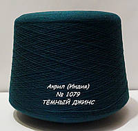 Акриловая пряжа в бобинах (Индия) № 1079 - ТЕМНЫЙ ДЖИНС - 0,98кг