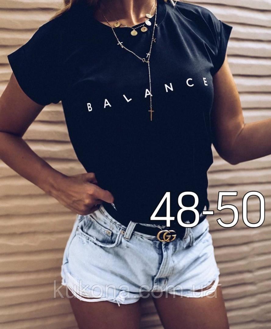 "Футболка женская  ""Balance""  батал.(48-50) Цвет: чёрный, белый, пудра. беж"