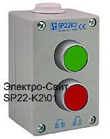 Кнопочный пост управления, ДВУХместный, пыле-масло-водозащищенный, SP22-K2/, СПАМЕЛ,IP65, IP67