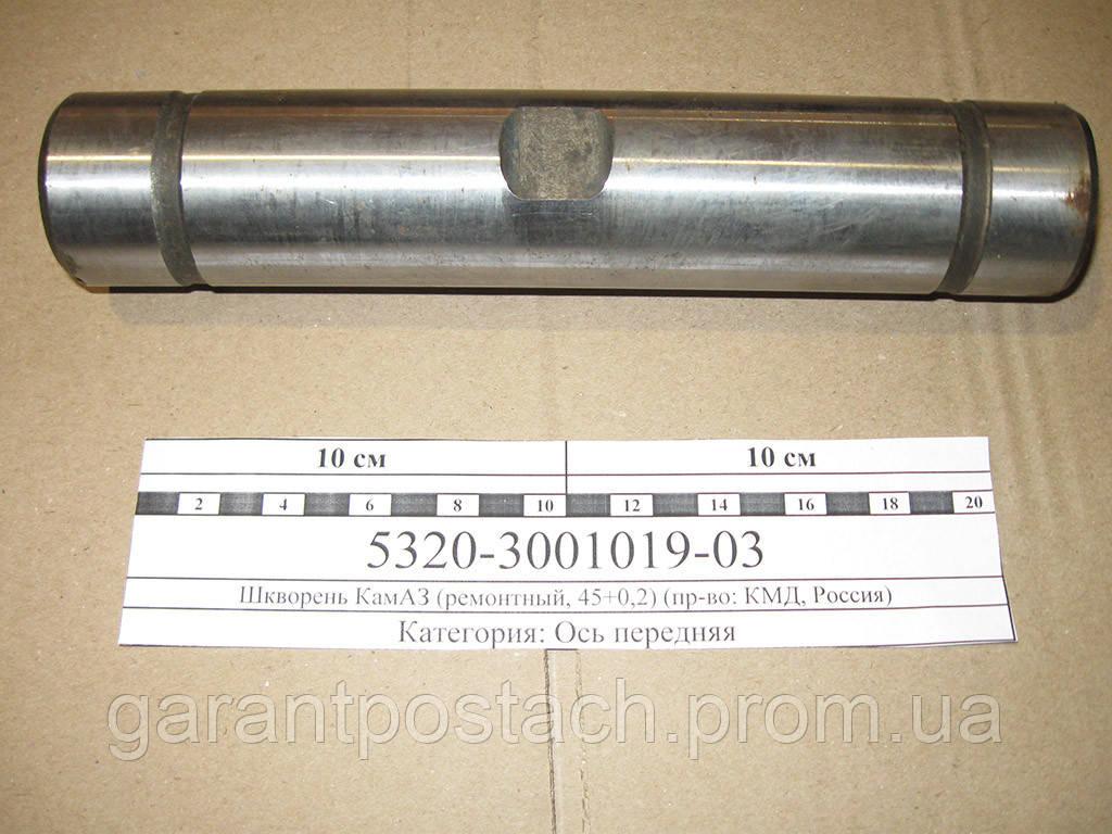Шкворень КамАЗ (ремонтный, 45+0,2) (пр-во: КМД, Россия) 5320-3001019