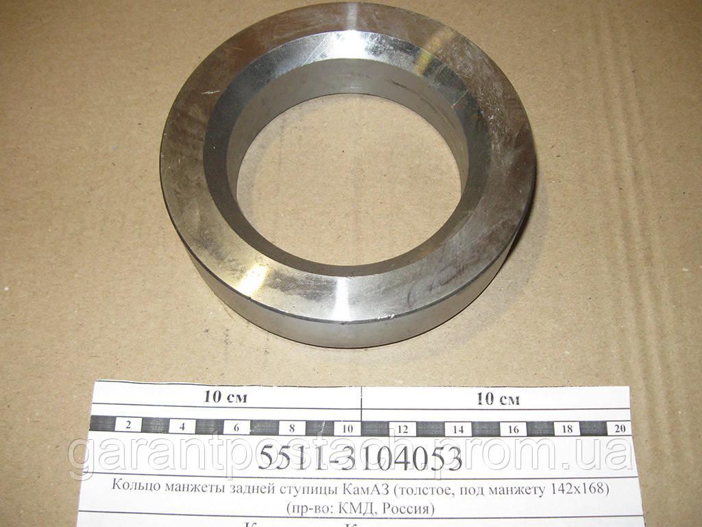 Кольцо манжеты задней ступицы КамАЗ (толстое, под манжету 142х168) (пр-во: КМД, Россия) 5511-3104053