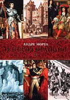 История Франции Андре Моруа