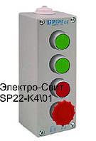 Кнопочный пост управления ЧЕТЫРЕХместный, пыле-масло-водозащищенный, SP22-K4/, СПАМЕЛ,IP65, IP67