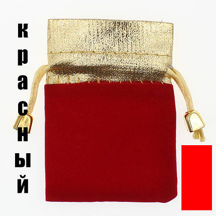 Мешочек подарочный красный с золотом бархат 7/9 см 50 шт, фото 2