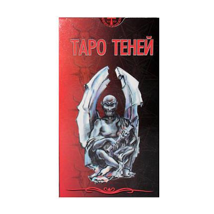 Карты Таро Теней, фото 2