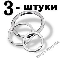 Кольцо для ключей 3 штуки 30 мм / 2 мм Silver, фото 1