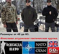 Куртка мужская флисовая Polartec ELITE M25. Тактическая, форма НАТО.