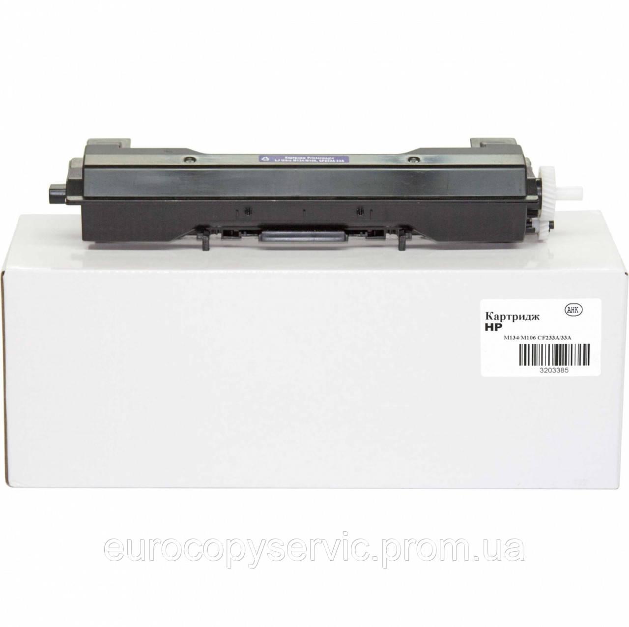 Тонер-картридж АНК для HP LJ Ultra M106 / M134 аналог CF233A Black (3203385)