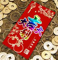 """Конверт для денег, денежный конверт  """"Цветное золото"""" с тиснением"""