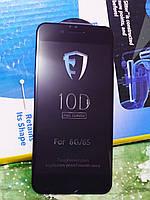 Защитное стекло 10D NEW для iPhone 6 / 6s полноэкранное