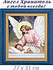 Ангел Хранитель всегда с тобой!