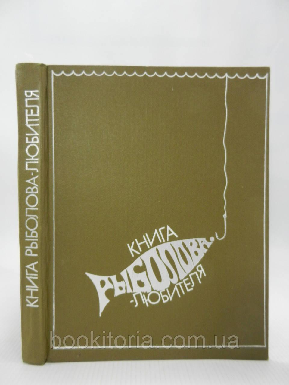 Книга рыболова-любителя (б/у).